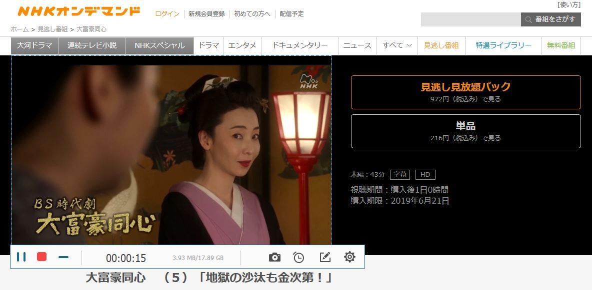 ビデオ 録画 NHK 番組