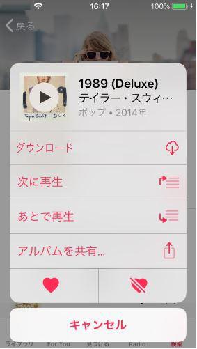 Apple Music アルバム ダウンロード