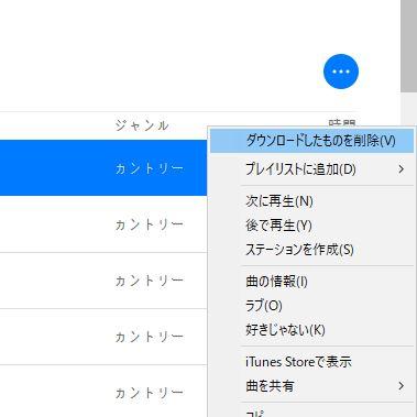 Apple Music 音楽 削除