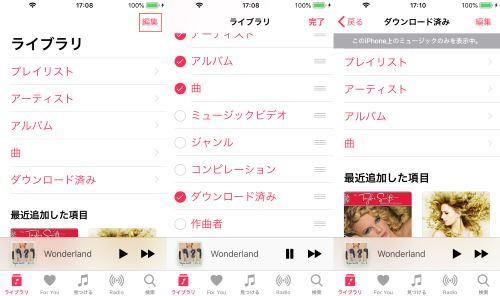 Apple Music 音楽 ダウンロード済み