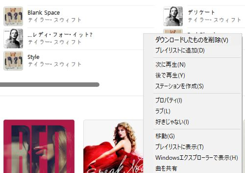 Apple Music メニュー