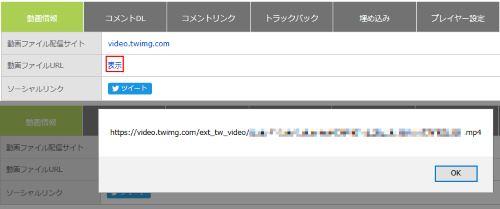 動画ファイルURL