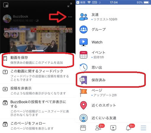 Facebook動画保存