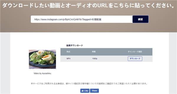 Instagram 動画ダウンロード