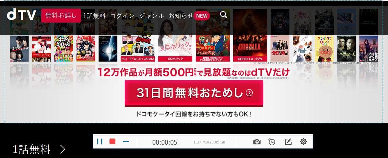 dTV スクリーン 保存