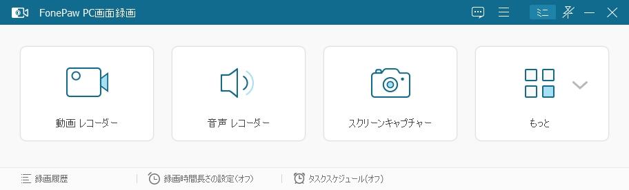 FonePaw PC画面録画