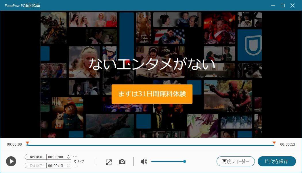 U-NEXT ビデオ 保存