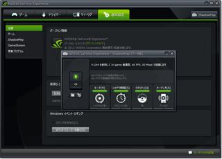 ShadowPlay メイン画面