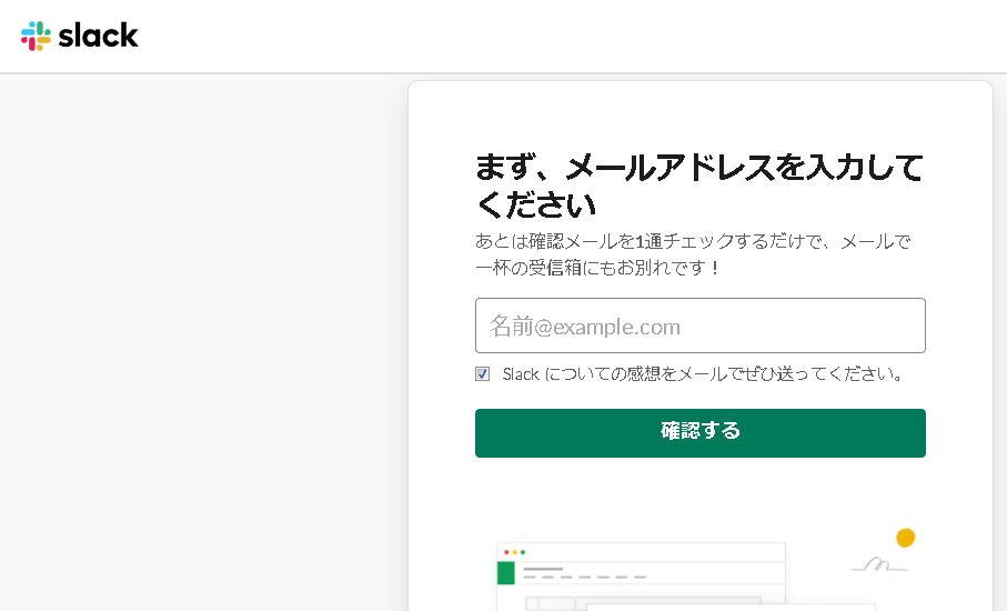 Slack登録