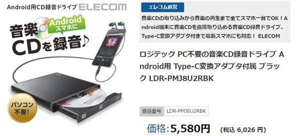 スマホ CDレコーダー