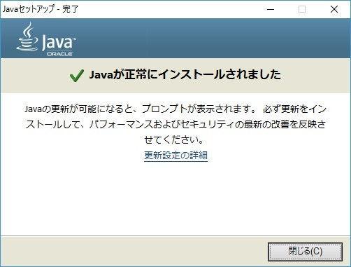 Javaインストール