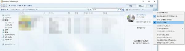 Windows CD書き込み