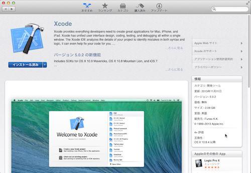 iOS アプリストア シミュレーター