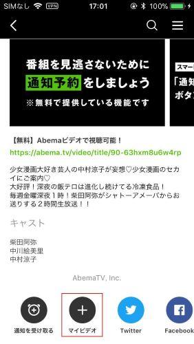 Ameba TV 追加