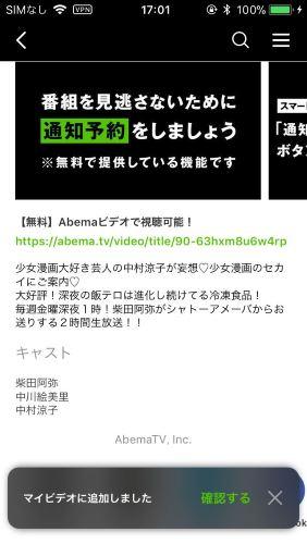 Ameba TV  確認