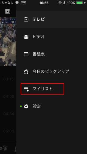 Ameba TV  メニュー