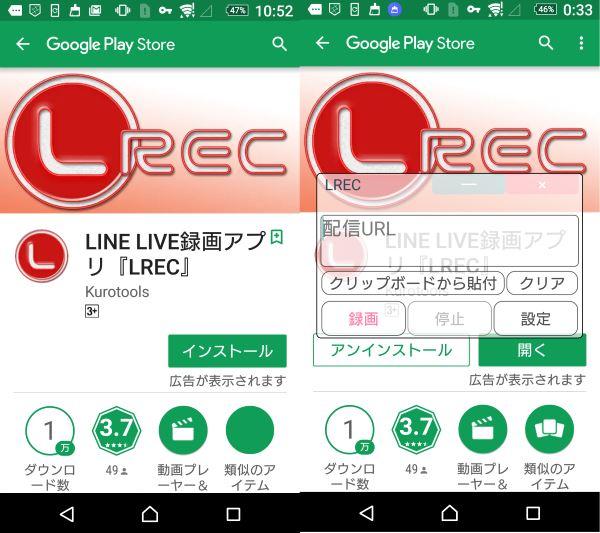 LINE ライブ LREC