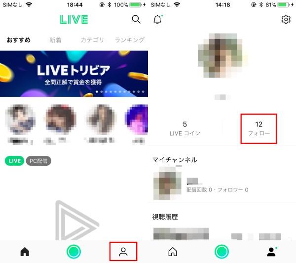 LINE ライブ プロフィール
