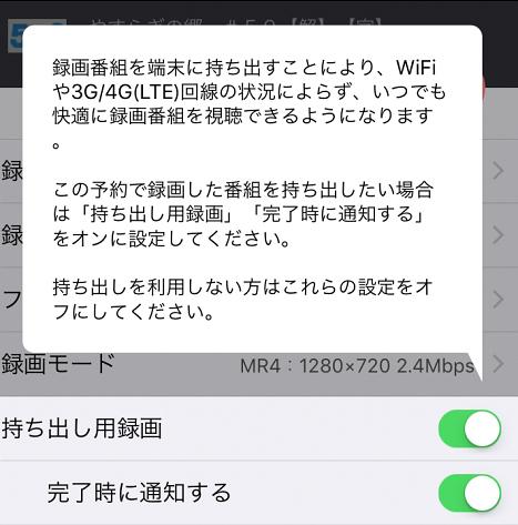iPhone TV チューナー 予約 通知