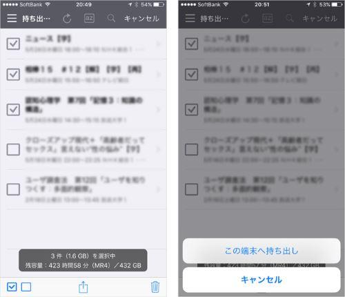 iPhone TV チューナー ダウンロード