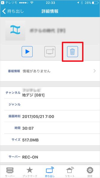 iPhone TV テレプレ アプリ