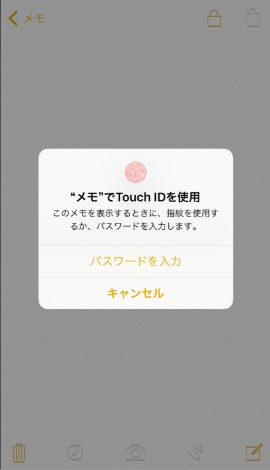 メモ Touch ID