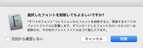 mac フォント 削除