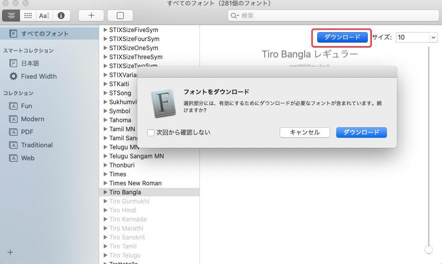 Mac 標準フォントダウンロード