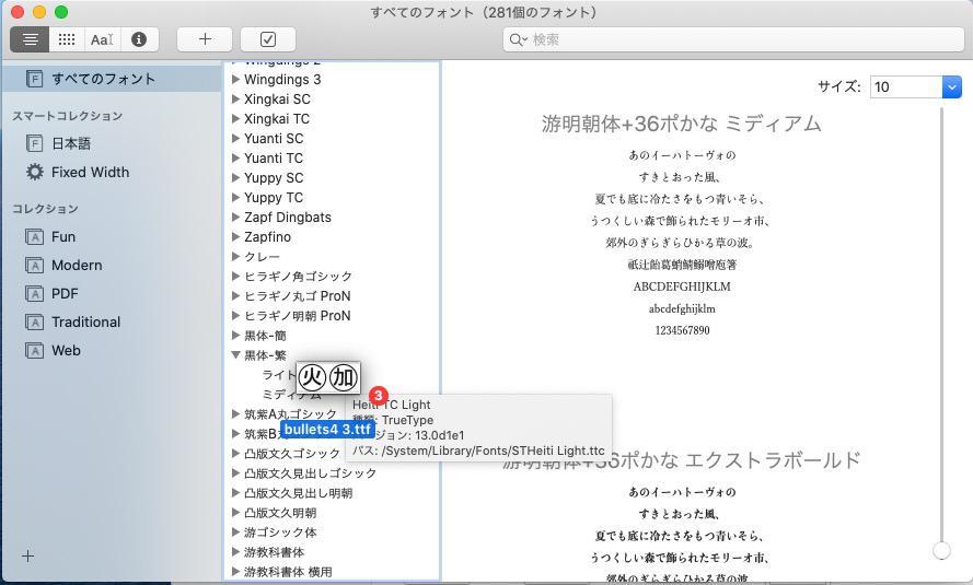 Mac フォント 複数追加