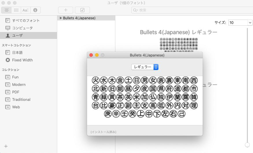 mac フォント プレビュー
