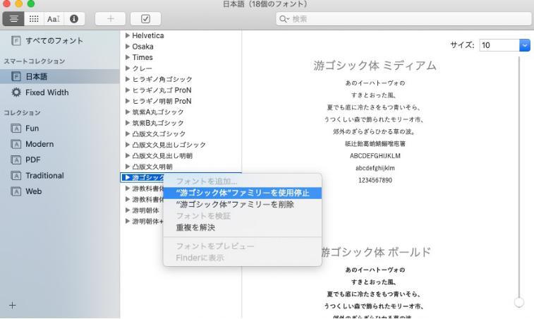 Mac フォント 使用停止