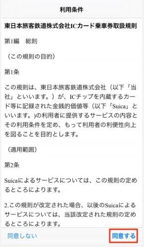 Apple Pay Suica カード 利用条件