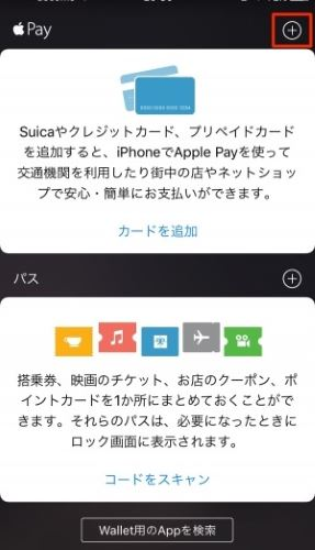 Apple Pay 追加 Suica カード