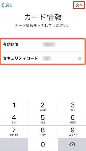 Apple Pay カード 個人情報