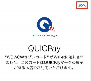 Apple Pay QUIC WOWOW