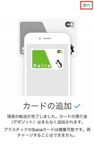 Apple Pay Suica カード 追加