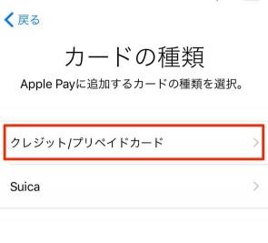 Apple Pay 種類 クレジットカード