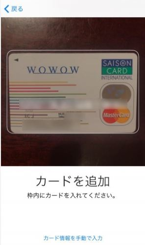 Apple Pay カード WOWOW