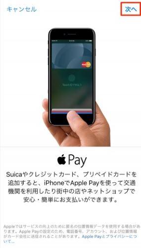 Apple Pay ショップ 店 カード