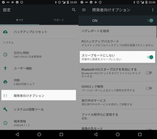 Android スリープ モード 設定