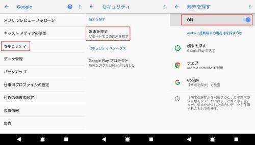 Google 端末を探す セキュリティー 設定