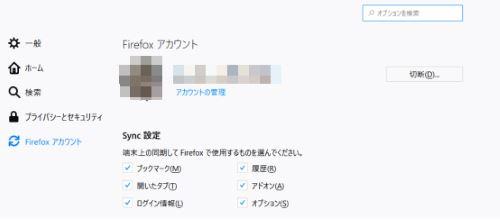 Firefox Sync ログイン アカウント