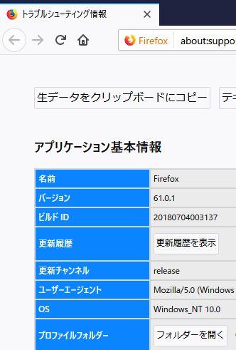 Firefox フォルダーを開く
