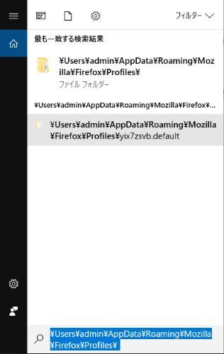 Firefox 検索 ディフォルト