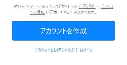 Firefox 同期 サービス