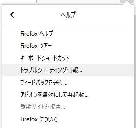 Firefox トラブルシューティング