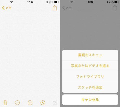 iPhone スキャン メモ