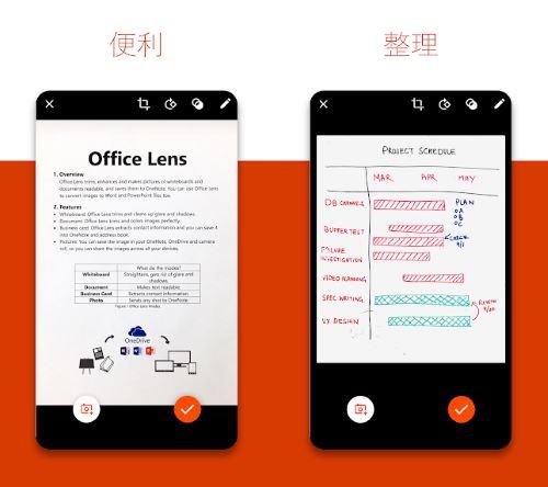 Microsoft スキャン Office Lens