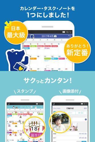 カレンダー スケジュール アプリ LifeBear