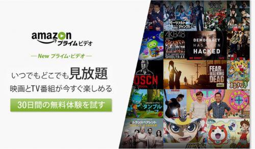 おすすめ 動画 サイト アマゾン